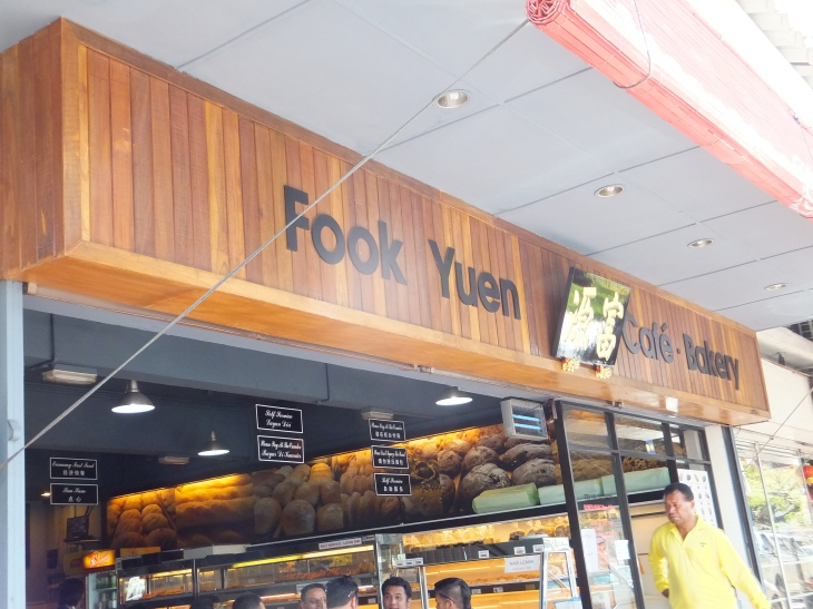 Fook Yuen Cafe Bakery